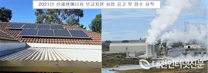 2021 년 신 재생 에너지 공급 지원 사업 발표 및 접수